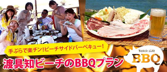 BBQ(バーベキュー予約インフォメーション)